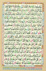 Online Colored Quran Juz 26 Page 458