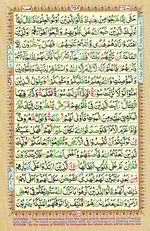 Online Colored Quran Juz 26 Page 459