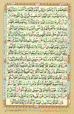 Online Colored Quran Juz 26 Page 460