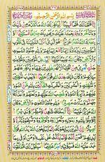 Online Colored Quran Juz 26 Page 461