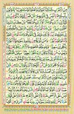 Online Colored Quran Juz 26 Page 462