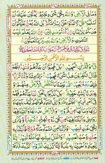 Online Colored Quran Juz 26 Page 467