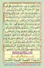 Online Colored Quran Juz 26 Page 469