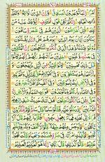 Online Colored Quran Juz 26 Page 470