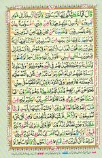 Online Colored Quran Juz 27 Page 471