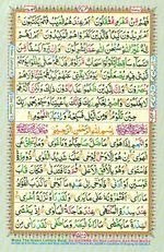 Online Colored Quran Juz 27 Page 474