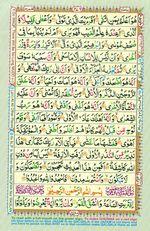 Online Colored Quran Juz 27 Page 476