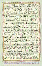 Online Colored Quran Juz 27 Page 477