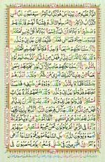 Online Colored Quran Juz 27 Page 478