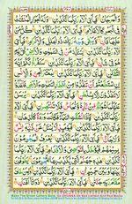 Online Colored Quran Juz 27 Page 480