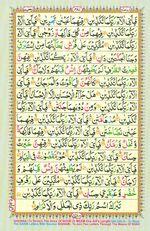 Online Colored Quran Juz 27 Page 481