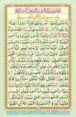 Online Colored Quran Juz 27 Page 482