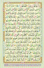 Online Colored Quran Juz 27 Page 483