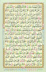 Online Colored Quran Juz 27 Page 484