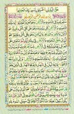 Online Colored Quran Juz 27 Page 485