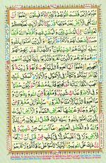 Online Colored Quran Juz 27 Page 487