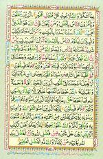 Online Colored Quran Juz 27 Page 488