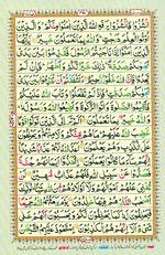 Online Colored Quran Juz 28 Page 491