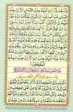 Online Colored Quran Juz 28 Page 492