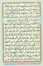 Online Colored Quran Juz 28 Page 493