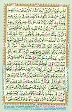 Online Colored Quran Juz 28 Page 494
