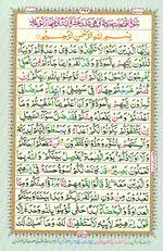 Online Colored Quran Juz 28 Page 496