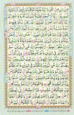 Online Colored Quran Juz 28 Page 497