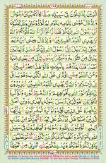 Online Colored Quran Juz 28 Page 499