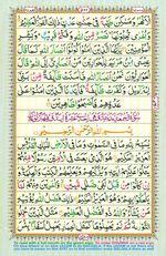 Online Colored Quran Juz 28 Page 500