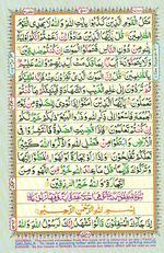 Online Colored Quran Juz 28 Page 501