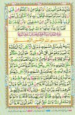 Online Colored Quran Juz 28 Page 503