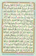Online Colored Quran Juz 28 Page 504
