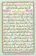 Online Colored Quran Juz 28 Page 505
