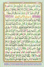 Online Colored Quran Juz 28 Page 507