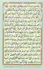 Online Colored Quran Juz 28 Page 508