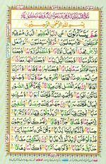 Online Colored Quran Juz 30 Page 529