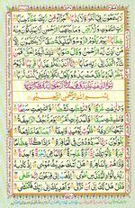Online Colored Quran Juz 30 Page 530