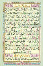 Online Colored Quran Juz 30 Page 533