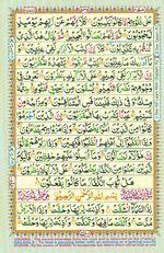 Online Colored Quran Juz 30 Page 535