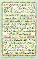 Online Colored Quran Juz 30 Page 536