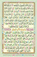 Online Colored Quran Juz 30 Page 537