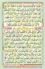 Online Colored Quran Juz 30 Page 539