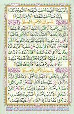Online Colored Quran Juz 30 Page 541