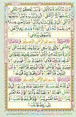 Online Colored Quran Juz 30 Page 542