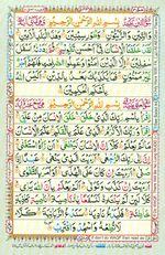 Online Colored Quran Juz 30 Page 543