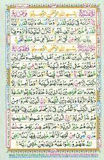 Online Colored Quran Juz 30 Page 544