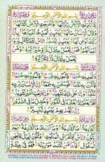 Online Colored Quran Juz 30 Page 545