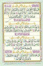 Online Colored Quran Juz 30 Page 548