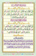 Online Colored Quran Juz 30 Page 549