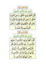 read Online Noorani Qaida Custom Page 57